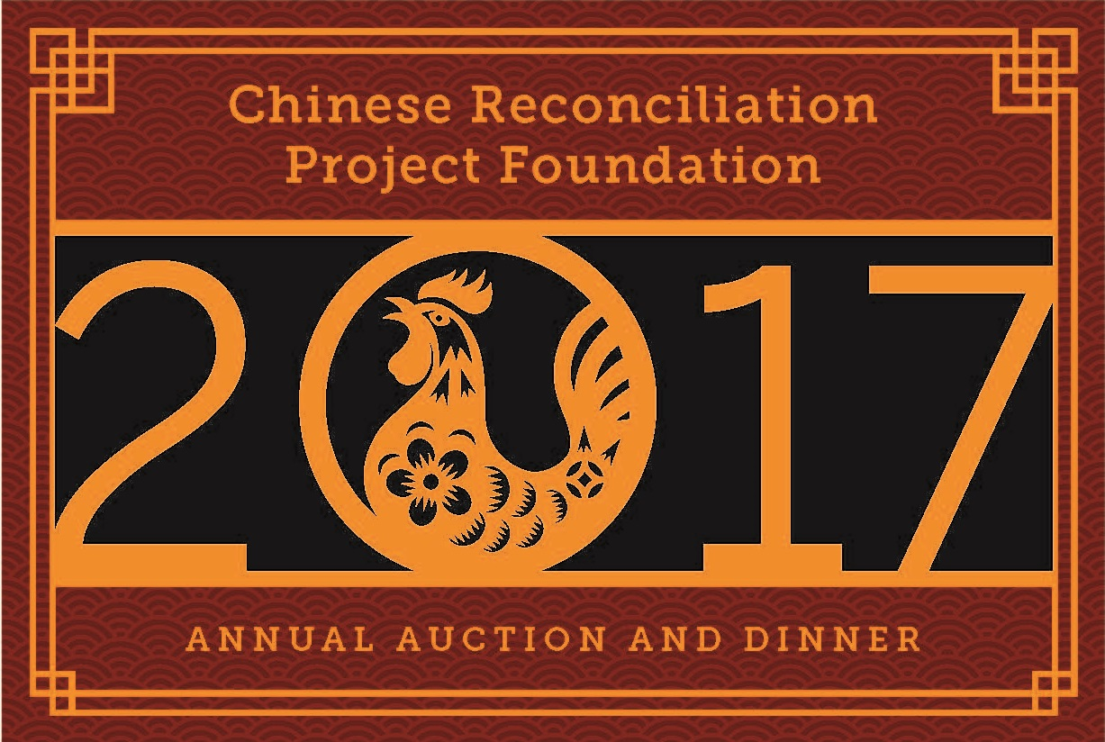 2017 CRPF Dinner and Auction